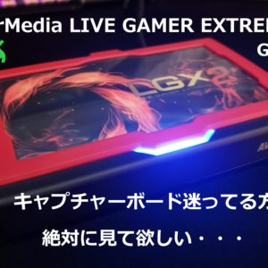 【駄目でーす!】AVerMedia Live Gamer EXTREME 2 GC551 【レビュー】