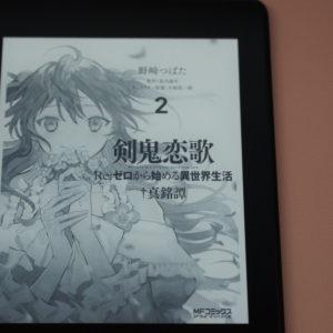 Kindle paperwhite 【2020年最新レビュー】