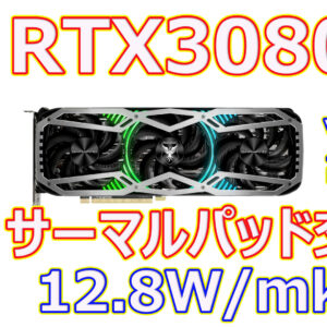 【サーマルパッド交換】RTX3080【マイニング等】
